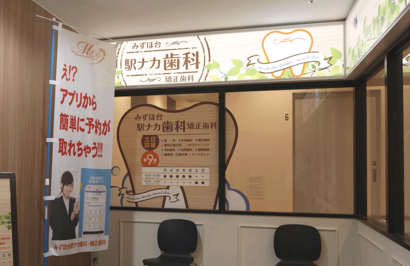 みずほ台駅ナカ歯科_外観